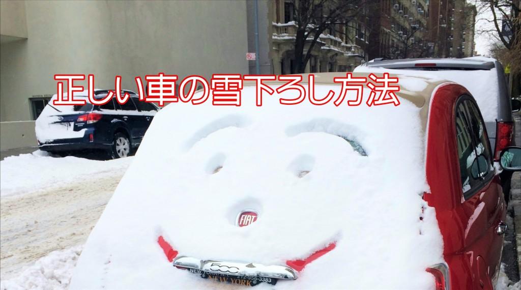 白河の冬!正しい車の雪下ろし方法|白河市・棚倉町のガソリンスタンド