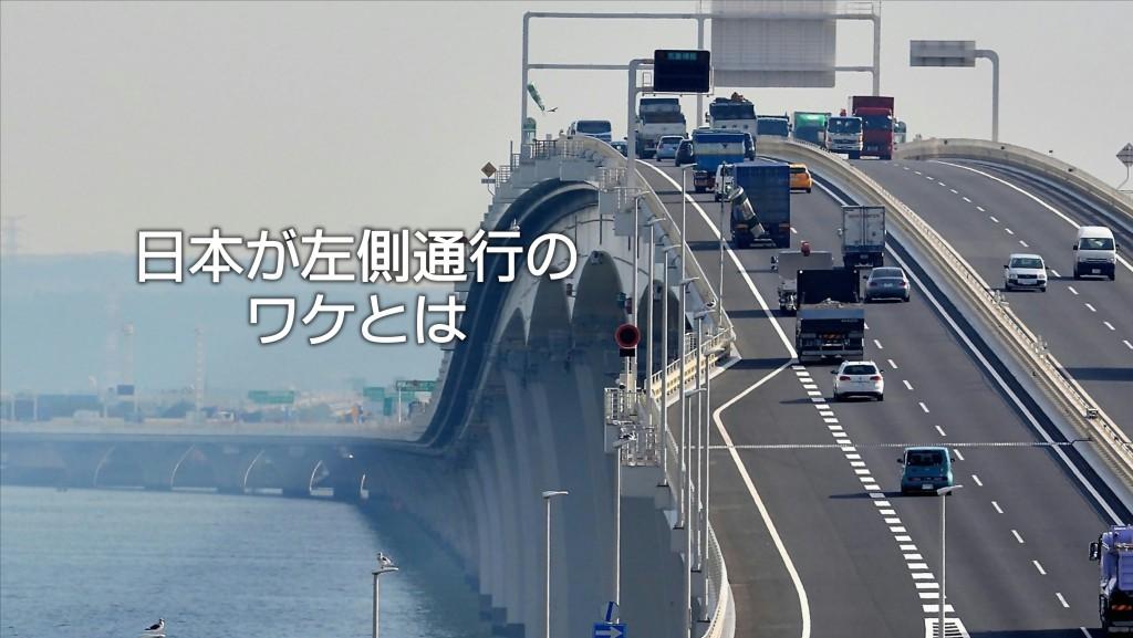 日本が左側通行のワケとは|白河市・棚倉町のガソリンスタンド