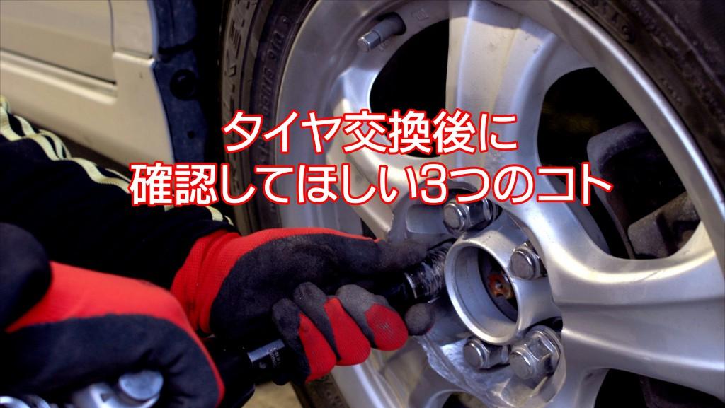 タイヤ交換後に確認してほしい3つのコト|白河市・棚倉町のタイヤ専門店