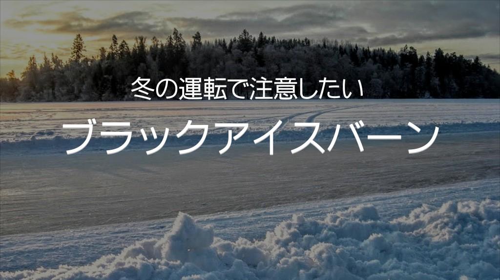 冬の運転で注意したい「ブラックアイスバーン」って?|白河市・棚倉町のタイヤ専門店