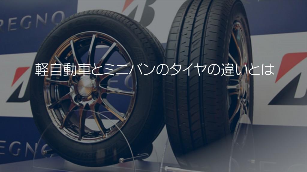 軽自動車とミニバンのタイヤの違いとは|白河市・棚倉町のタイヤ専門店