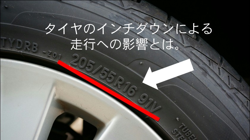 タイヤのインチダウンによる走行への影響とは|白河市・棚倉町のタイヤ専門店