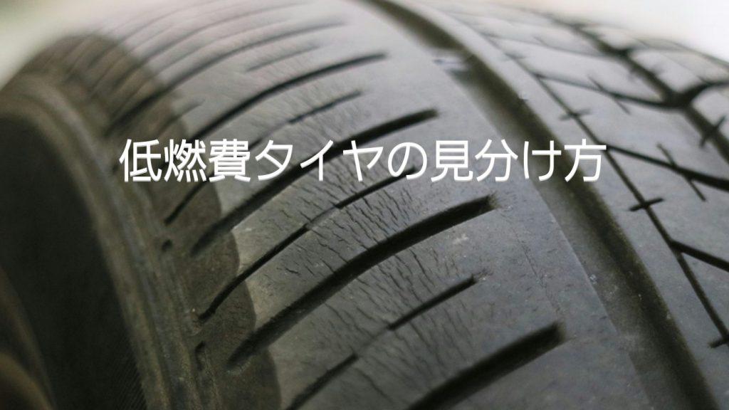低燃費タイヤの見分け方とは|白河市・棚倉町のタイヤ専門店