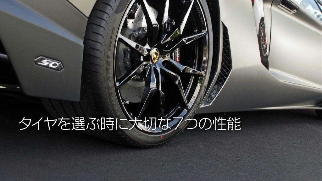 タイヤを選ぶ時に大切な7つの性能まとめ|白河市・棚倉町のタイヤ専門店