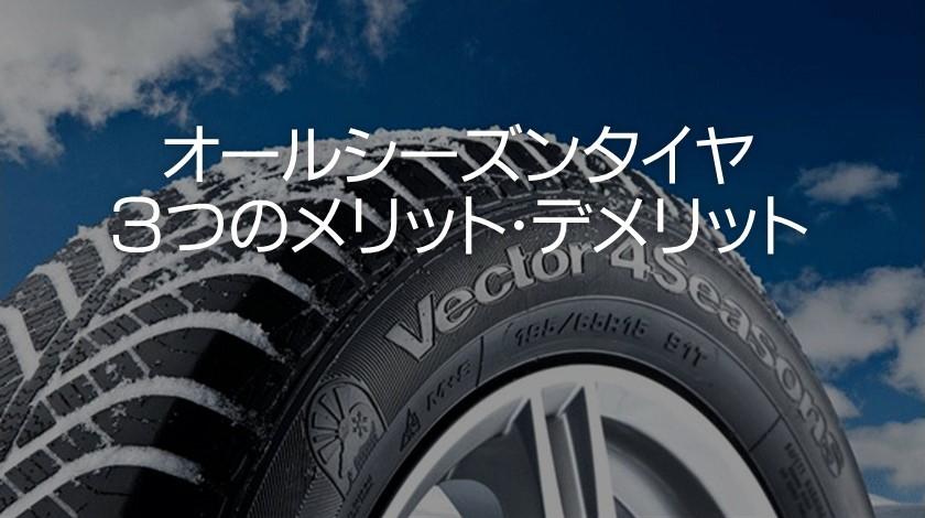 オールシーズンタイヤの3つのメリット・デメリット|白河市・棚倉町のタイヤ専門店