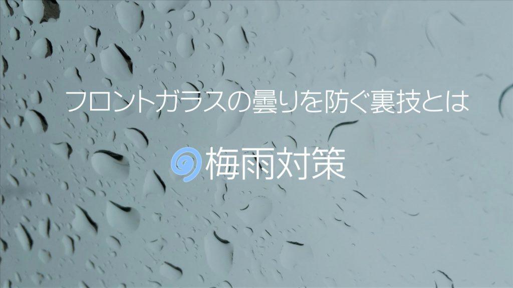 フロントガラスの曇りを防ぐ裏技とは|梅雨対策