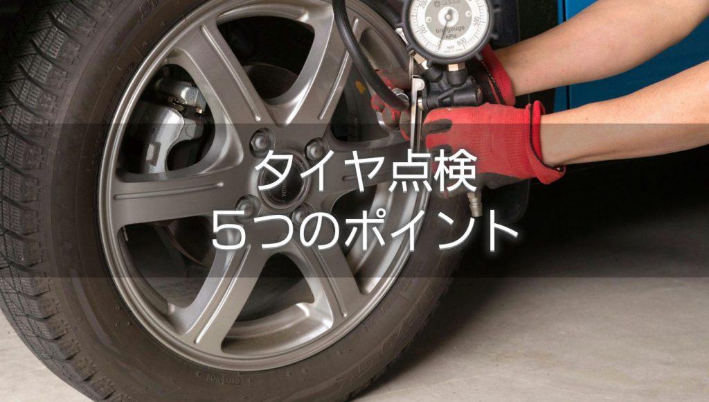 タイヤ点検で注意したい5つのポイント|白河市・棚倉町のタイヤ専門店