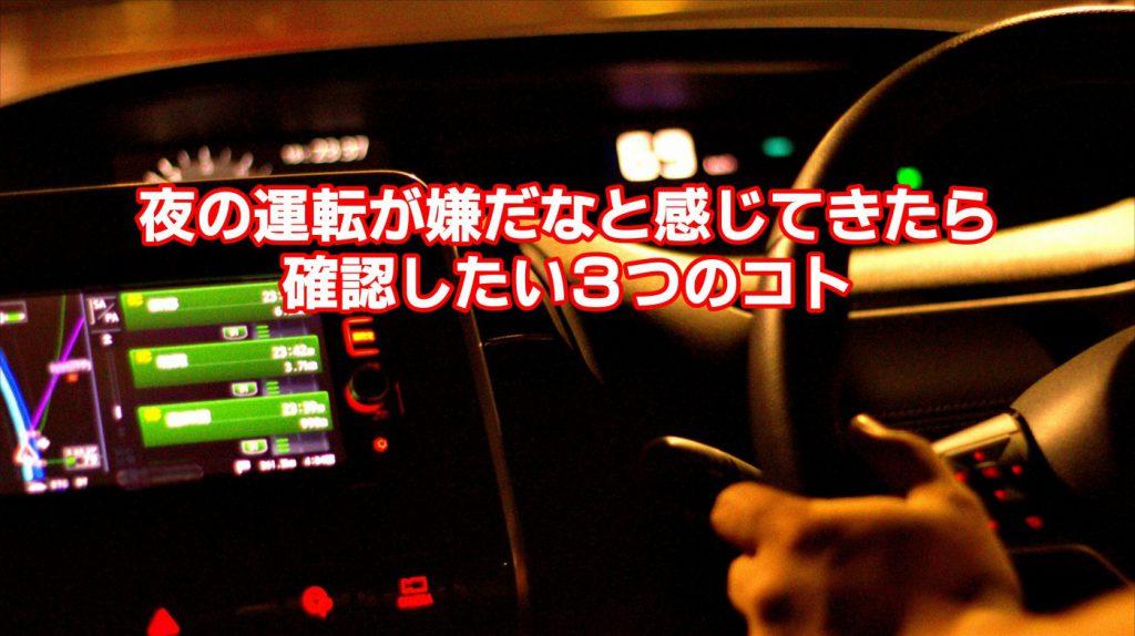 夜の運転が嫌だなと感じてきたら確認したい3つのコト|白河市・棚倉町のガソリンスタンド