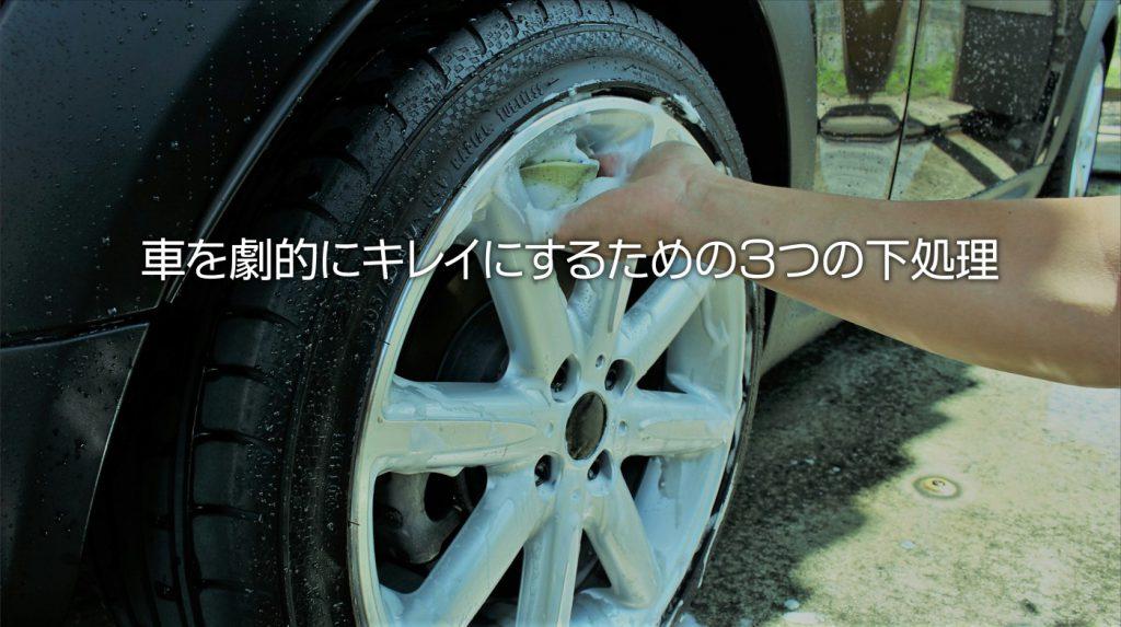 車を劇的にキレイにするための3つの下処理|白河市・棚倉町の洗車専門店