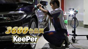 キーパープロショップ3600台品質とは|白河市・棚倉町のキーパーコーティング専門店