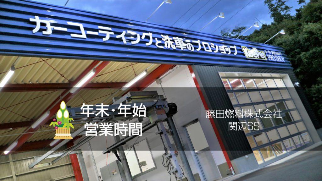 藤田燃料 関辺SS|年末年始 営業日・営業時間のご案内 令和元年~2年