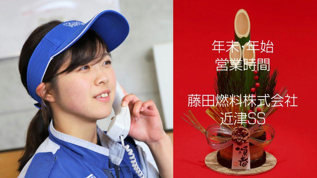 藤田燃料 近津SS|年末年始 営業日・営業時間のご案内 令和2年~3年