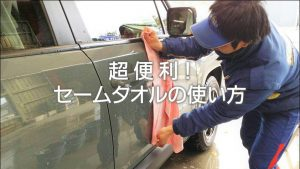 洗車仕上げが劇的に楽になる!セームタオルの活用法|白河市・棚倉町の洗車専門店
