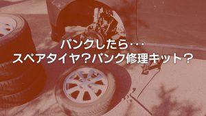 パンクしたらスペアタイヤ?パンク修理キット?|白河市・棚倉町のガソリンスタンド
