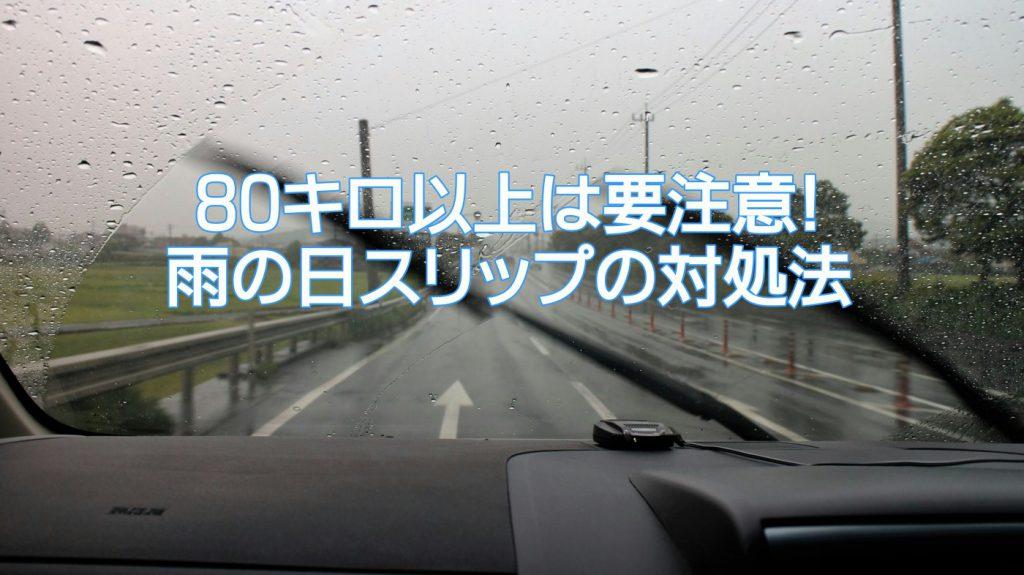 80キロ以上は要注意!雨の日スリップ対処法|白河市・棚倉町のガソリンスタンド