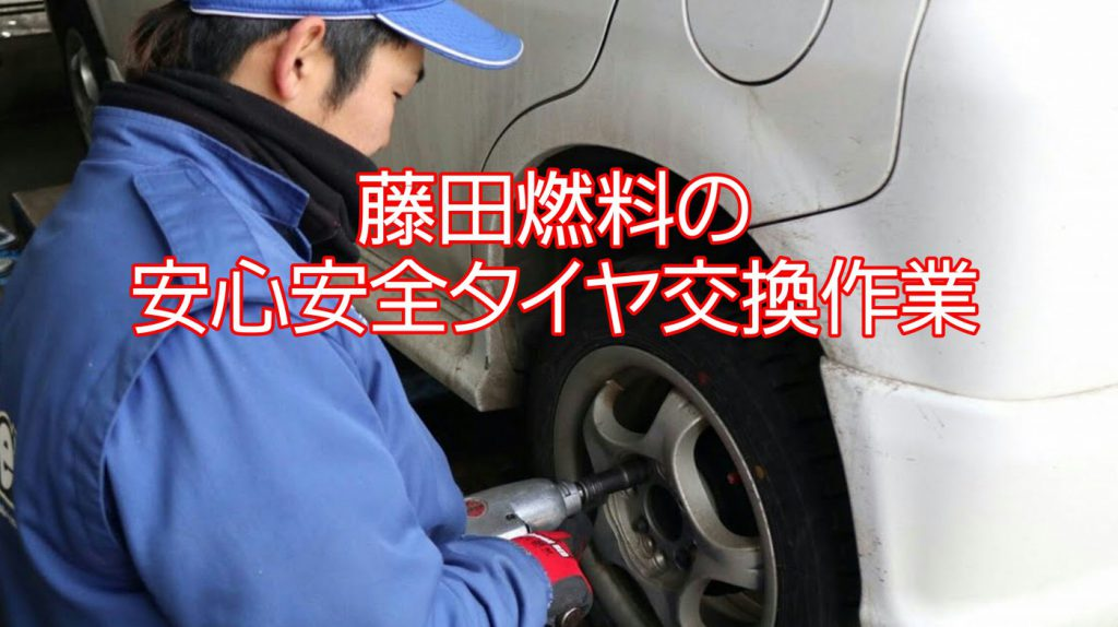 藤田燃料の安心安全タイヤ交換作業|白河市・棚倉町のタイヤ専門店