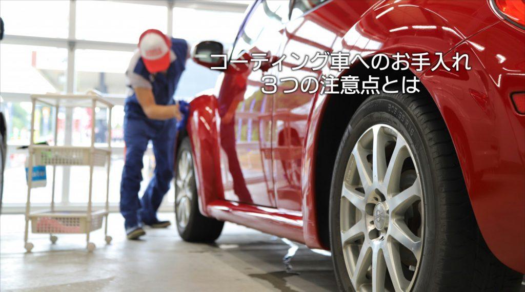 コーティング車へのお手入れ3つの注意点とは|白河市・棚倉町の洗車専門店