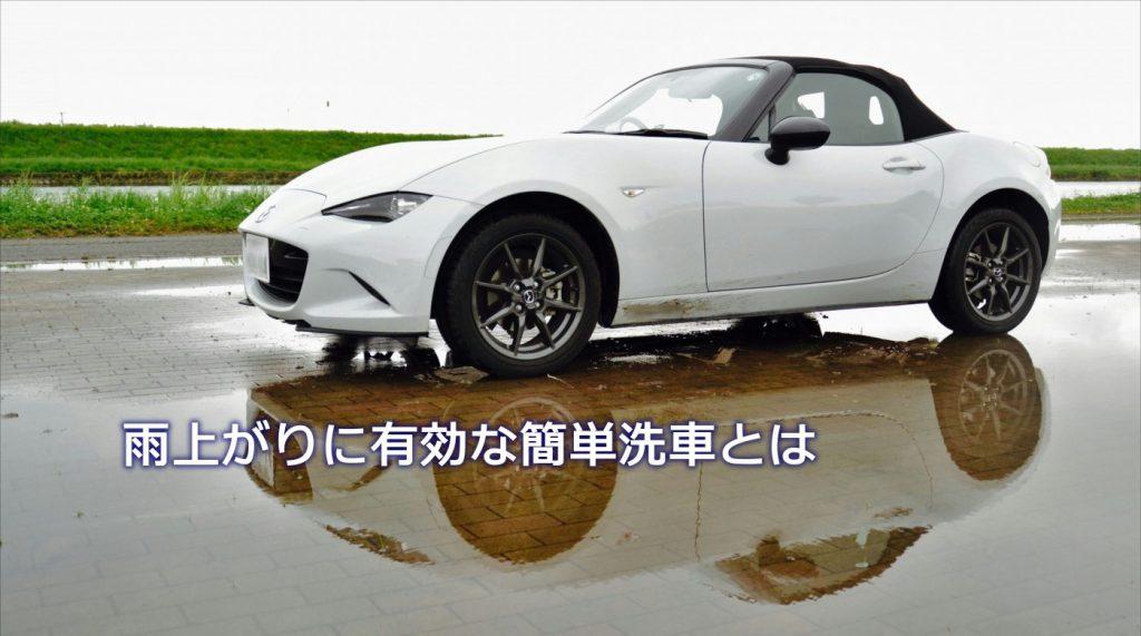 雨上がりに有効な簡単洗車|白河市・棚倉町の洗車専門店