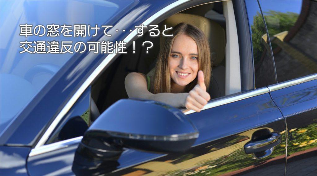 車の窓を開けて・・・・すると交通違反!?|白河市・棚倉町のガソリンスタンド