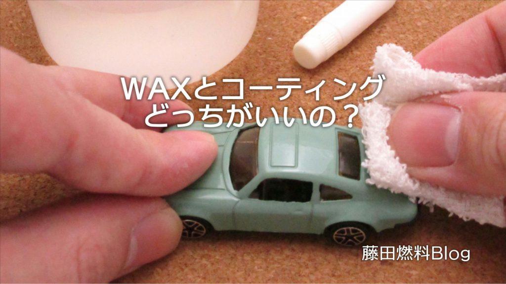 WAXとコーティングってどっちがいいの?|白河市・棚倉町の洗車専門店