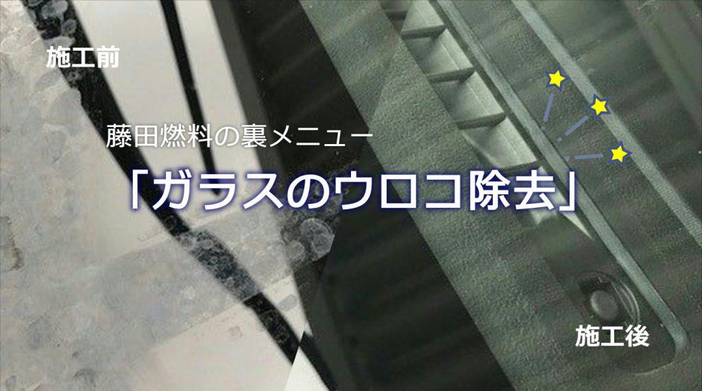 「ガラスのウロコ除去」藤田燃料の裏メニュー|白河市・棚倉町の洗車専門店