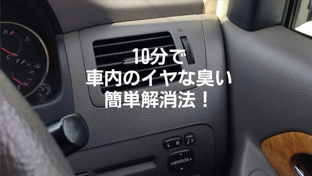 10分で車内のイヤな臭い簡単解消法!(応急処置)|白河市・棚倉町の洗車専門店