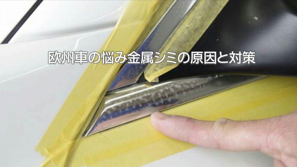 欧州車の悩み金属シミの原因と対策|白河市・棚倉町の洗車専門店