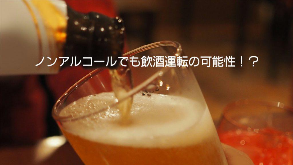 ノンアルコールでも飲酒運転の可能性!?|白河市・棚倉町のガソリンスタンド