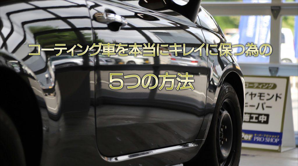 コーティング車をキレイに保つ為の5つの方法|白河市・棚倉町の洗車専門店