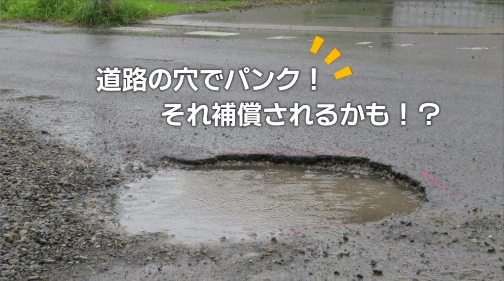 道路の穴でパンク!それ補償されるかも!?<実話>|白河市・棚倉町のタイヤ専門店