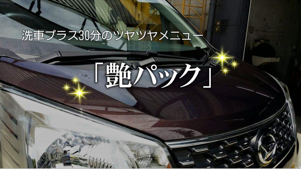 洗車プラス30分のツヤツヤメニュー「艶パック」とは|白河市・棚倉町の洗車専門店