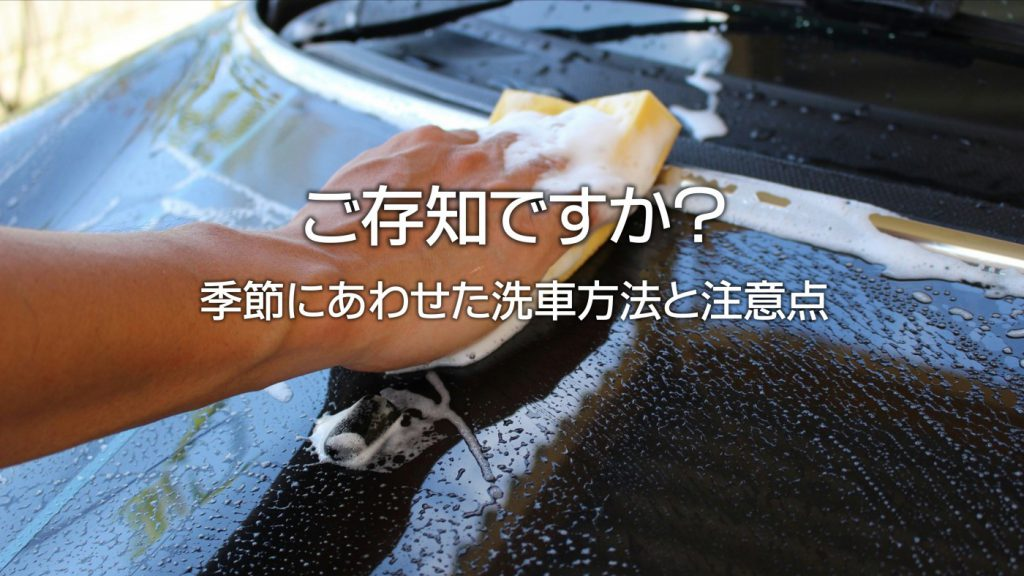 ご存知ですか?季節にあわせた洗車方法と注意点|白河市・棚倉町の洗車専門店