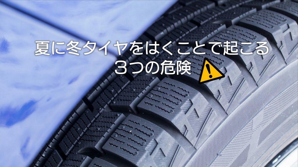 夏に冬タイヤをはくことで起こる3つの危険|白河市・棚倉町のタイヤ専門店