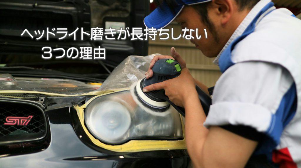 ヘッドライト磨きが長持ちしない3つの理由|白河市・棚倉町のコーティング専門店