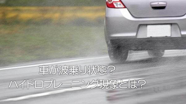 車が波乗り状態?ハイドロプレーニング現象とは?|白河市・棚倉町のタイヤ専門店