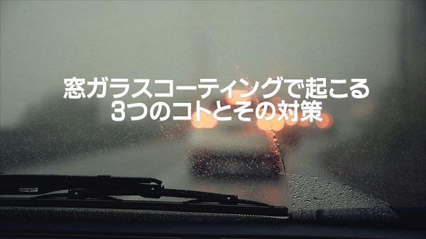 窓ガラスコーティングで起こる3つのコトと対策|白河市・棚倉町の洗車専門店