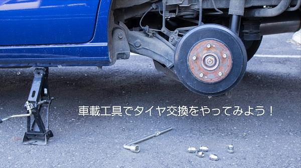 車載工具でタイヤ交換をやってみよう!|白河市・棚倉町のタイヤ専門店
