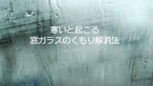寒いと起こる窓ガラスのくもり解消法|白河市・棚倉町の洗車専門店