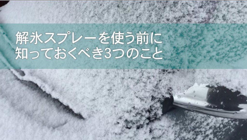 解氷スプレーを使う前に知っておくべき3つのこと|白河市・棚倉町の洗車専門店