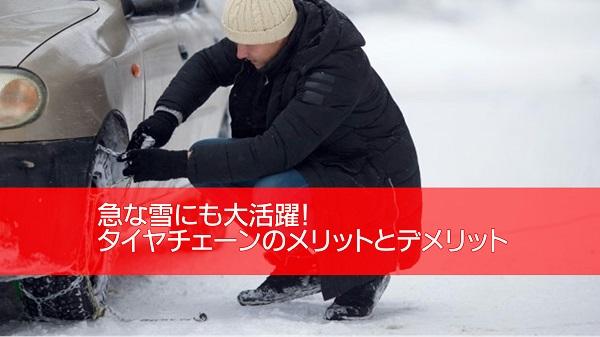 急な雪にも大活躍!タイヤチェーンのメリットとデメリット|白河市・棚倉町のタイヤ専門店