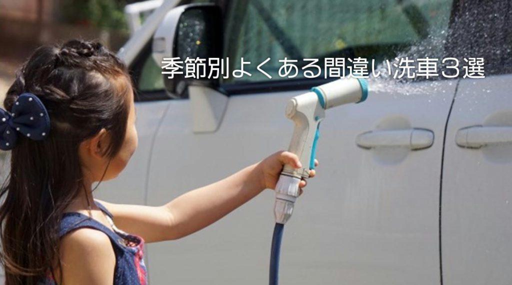 季節別よくある間違い洗車3選|白河市・棚倉町の洗車専門店