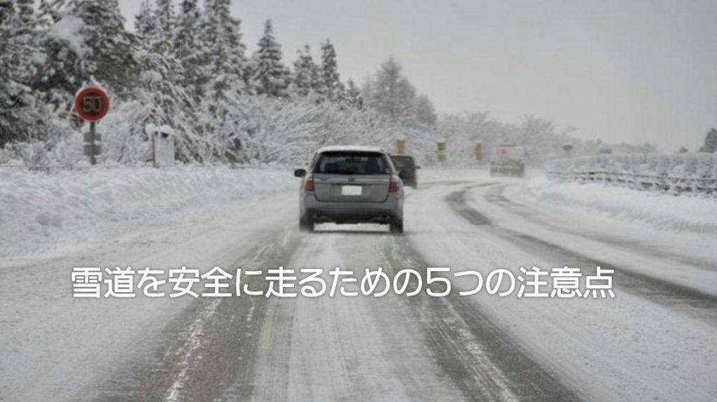 雪道を安全に走るための5つの注意点|白河市・棚倉町のガソリンスタンド