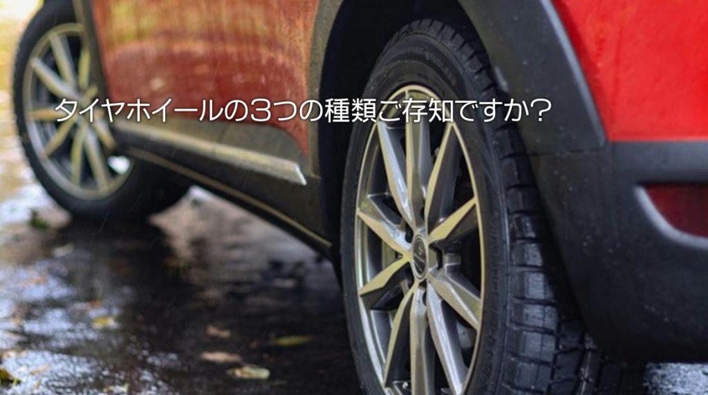 タイヤホイールの3つの種類ご存知ですか?|白河市・棚倉町のタイヤ専門店