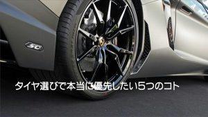タイヤ選びで本当に優先したい5つのコト|白河市・棚倉町のタイヤ専門店