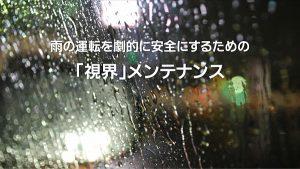 雨の運転を劇的に安全にするための「視界」メンテナンス|白河市・棚倉町のガソリンスタンド