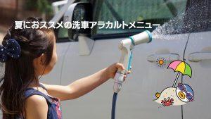 夏におススメの洗車アラカルトメニュー|白河市・棚倉町の洗車専門店