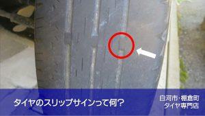 2019年8月値上げ前に確認!タイヤのスリップサインって何?|白河市・棚倉町のタイヤ専門店