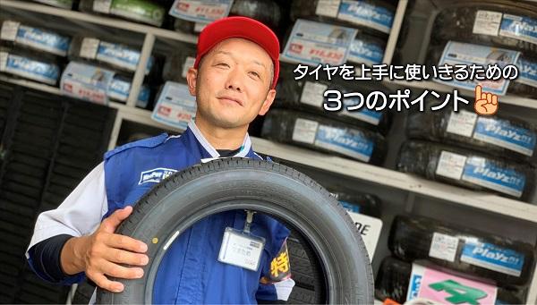タイヤを上手に使いきるための3つのポイント|白河市・棚倉町のタイヤ専門店