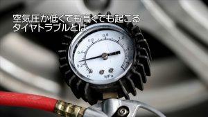空気圧が低くても高くても起こるタイヤトラブルとは|白河市・棚倉町のタイヤ専門店