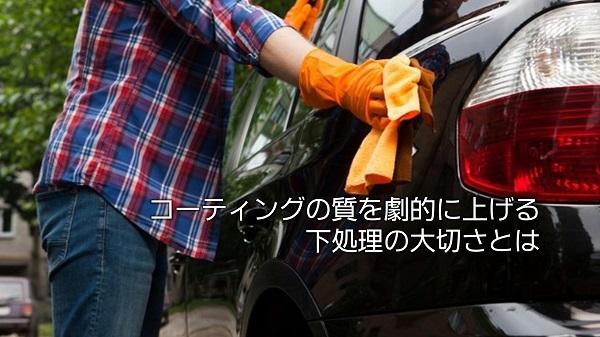 コーティングの下処理は女性のクレンジングと同じ?|白河市・棚倉町の洗車専門店